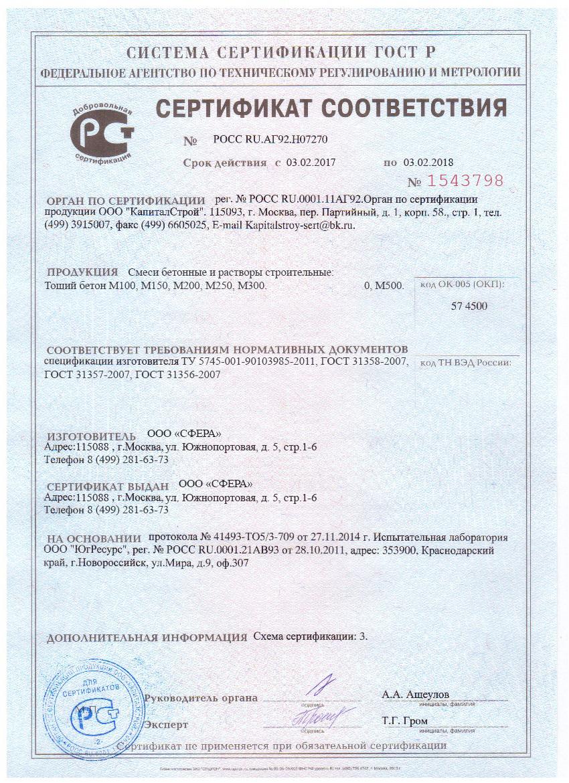 Цементный раствор м 150 сертификат можно ли заливать деревянные столбы цементным раствором